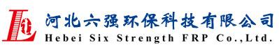河北六强环保科技有限公司logo