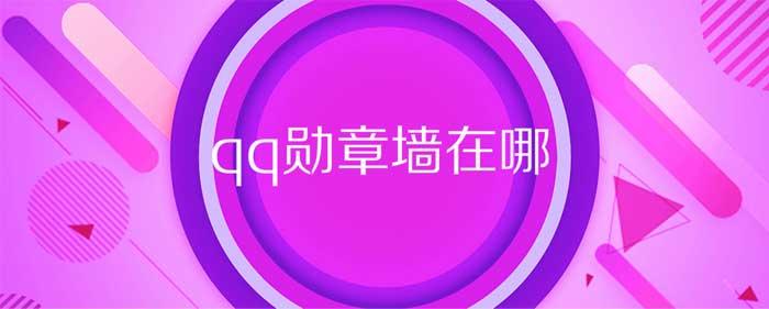 QQ勋章墙